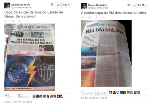 ブラジル紙も熱狂、カップ戦決勝以外の記事は「なんとかかんとか」