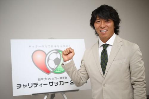 佐藤寿人選手が語る『JPFAチャリティーサッカー2014』への想い「たくさんの笑顔を作り出せるように」