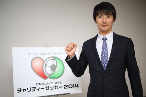 高橋秀人が語る『JPFAチャリティーサッカー2014』への想い「ありのままの姿勢でこのイベントが成功させたい」