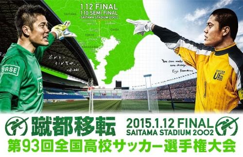 日本代表GK川島永嗣が全国高校サッカー選手権の応援リーダーに就任