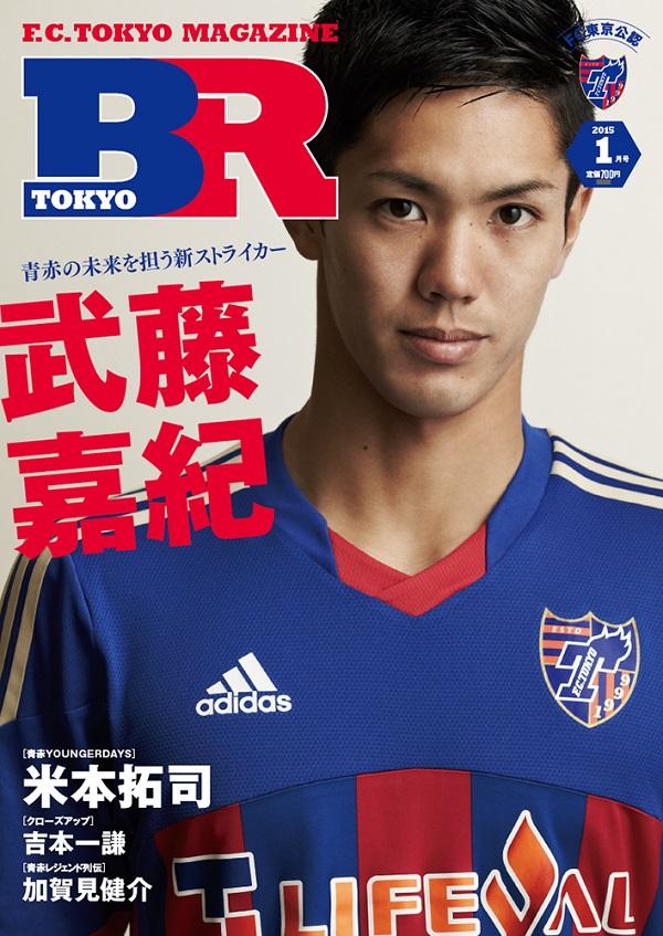 e8d3e31a81d9 『F.C.TOKYO MAGAZINE BR TOKYO』最新刊が22日に発売! 同日開催の新潟戦チケットプレゼント!