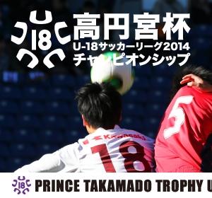 高円宮杯プレミアリーグ2014のベストゴールは誰だ! 決勝戦当日に大賞を発表!