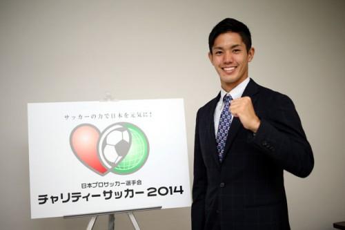 武藤嘉紀選手が語る『JPFAチャリティーサッカー2014』への想い「サッカーを通して子供たちとふれあう機会を」