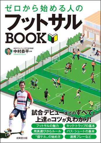 基本技術 用具 ルール フットサル初心者向け 上達のコツが集約された一冊が登場 サッカーキング