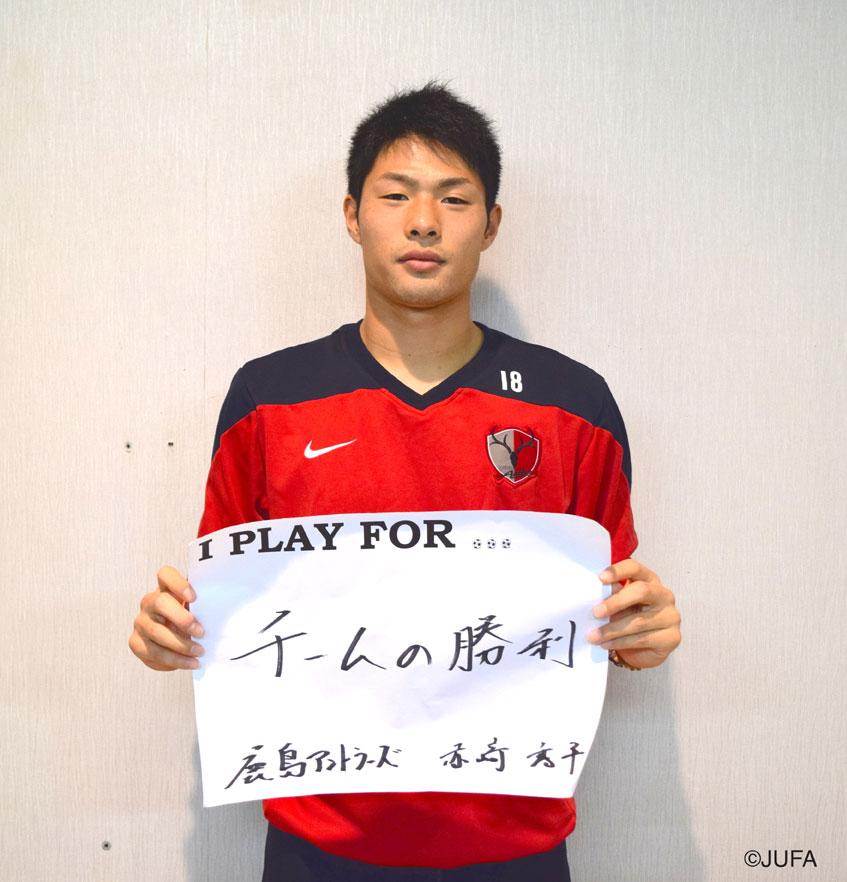 【大学サッカーからJリーグへ】赤﨑秀平「自分に期待して、信じて道を進んでほしい」