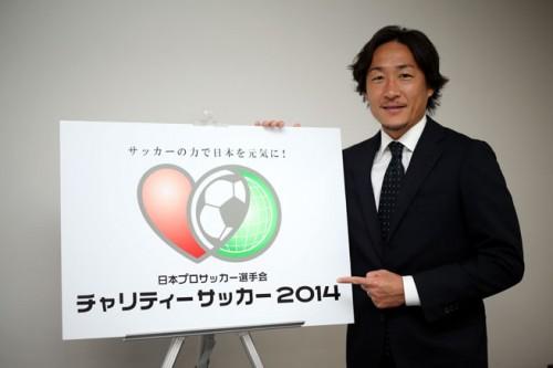 石川直宏選手が語る『JPFAチャリティーサッカー2014』への想い「現地の方々が喜んでくれれば」