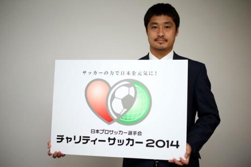 小笠原満男選手が語る『JPFAチャリティーサッカー2014』への想い「震災を忘れてはいけないというメッセージ性の高い試合に」