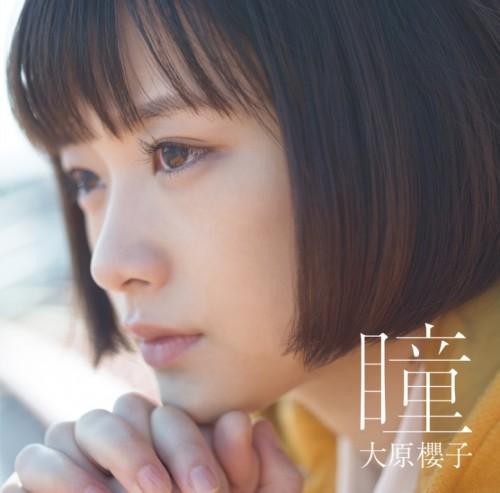 高校選手権応援歌、大原櫻子初作詞挑戦の新曲「瞳」発売が決定…ジャケ写も公開