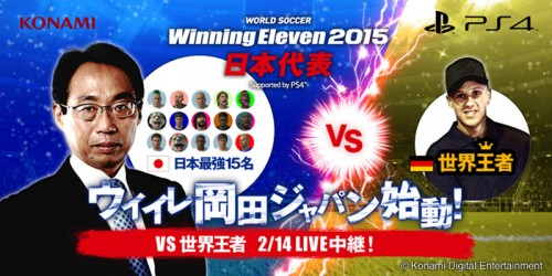 岡田武史氏、ウイイレ日本代表を選出「世界と闘う責任感を持って」