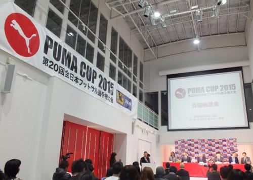 全日本フットサル選手権プーマカップの組み合わせが決定