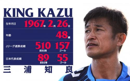 """48歳の""""キング・カズ""""、日本サッカーの先駆者を巡る48の伝説"""