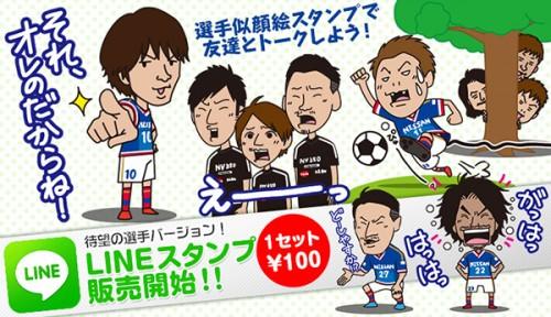 横浜FMが公式LINEスタンプを販売、第2弾は選手がかわいいイラストに