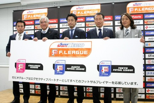 Fリーグ、ゼビオグループとエグゼクティブパートナー契約を締結