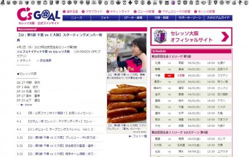 どこかで見覚えが…C大阪が公式ファンサイト『C'sGOAL』を開設?