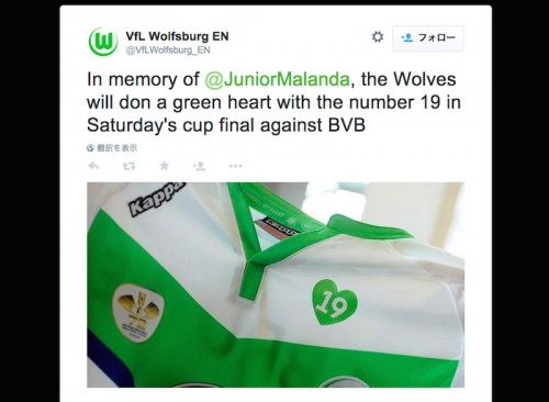 ヴォルフスブルク、ドイツ杯決勝で故マランダの追悼ユニを着用へ