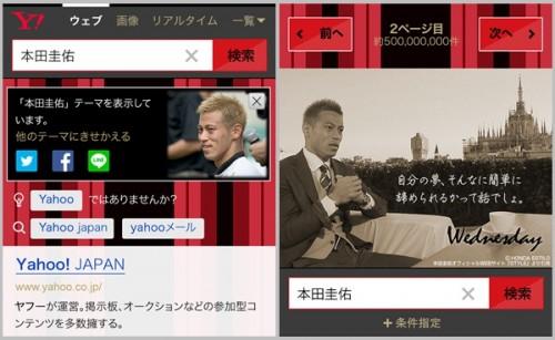 サッカー選手初、Yahoo!きせかえに本田圭佑が登場…特別仕様の画面に