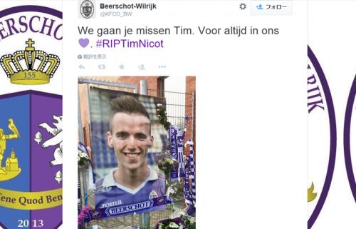 ベルギーにまたしても悲劇…4部リーグの23歳DFが心臓発作で死去