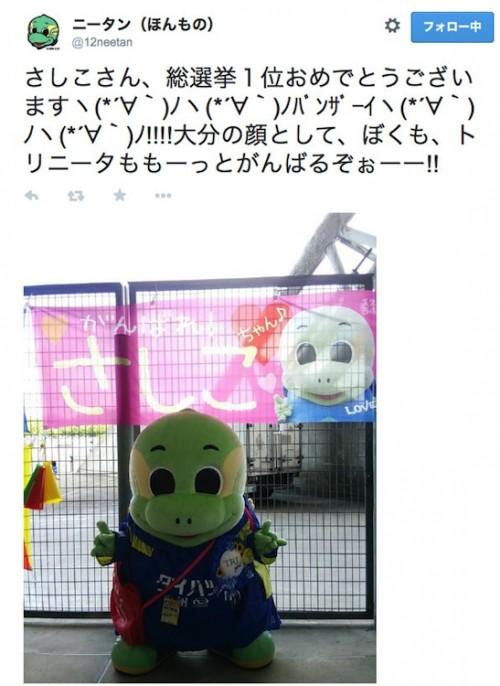"""大分のマスコット""""ニータン""""が「AKB48選抜総選挙」1位の指原さんを祝福"""