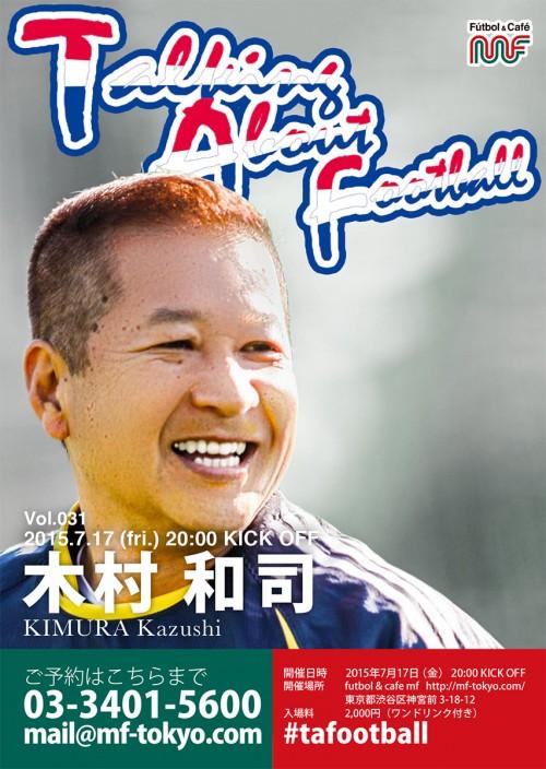 日本サッカー史に名を残す「永遠のサッカー少年」木村和司氏のトークイベントが7月17日に表参道で開催!!