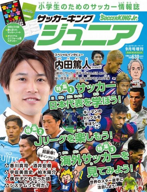 小学生向けのサッカー情報誌が誕生!――ワールドサッカーキング9月号増刊『サッカーキング・ジュニア』が7月28日(火)に発売