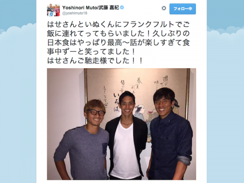 マインツ武藤、先輩の長谷部&乾と会食「はせさんご馳走様でした!」