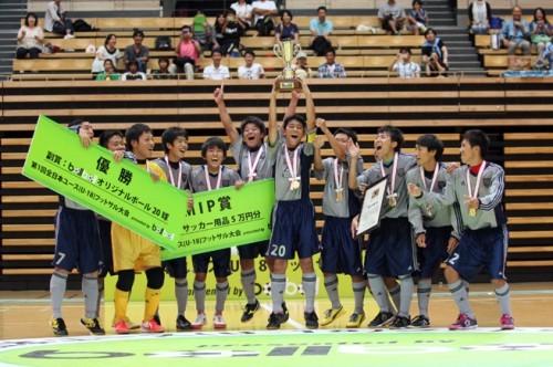 8月開催、第2回全日本ユースフットサル大会の組み合わせが決定