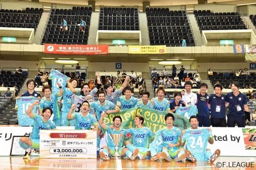 オーシャンカップ・神戸フェスタ 府中初優勝・・・6-0で名古屋を下す