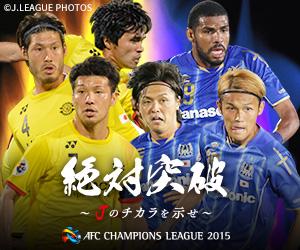 柏&G大阪のACL制覇なるか…ここまでの戦いを振り返る