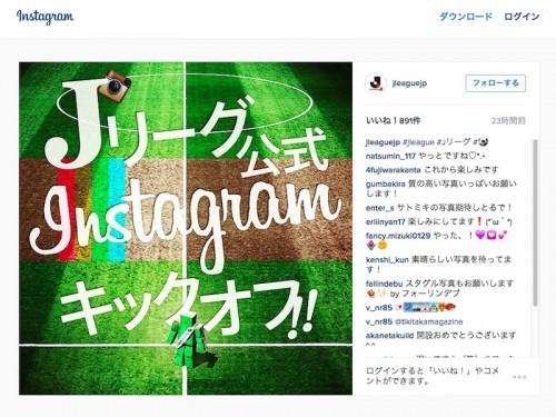 Jリーグがインスタグラムの公式アカウント開設…試合写真など投稿
