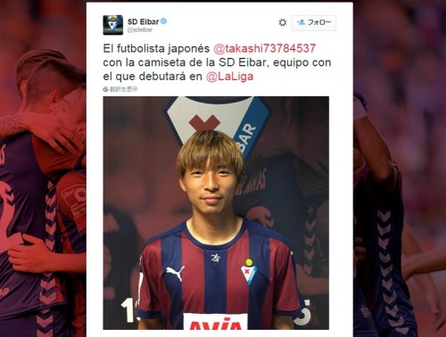 MF乾、3年契約でエイバル加入決定「夢だったスペイン移籍が実現」