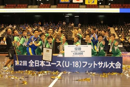 作陽が劇的展開で釧路北陽に勝利し初優勝/全日本ユースフットサル