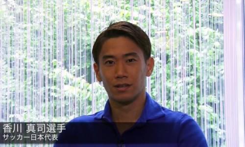 香川がパラリンピック予選を戦うブラインドサッカー日本代表にエール