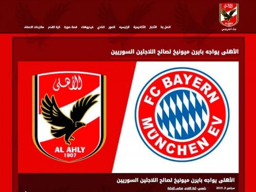 バイエルン、難民支援でエジプトのアル・アハリと慈善試合開催へ