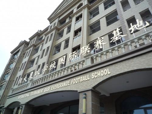 急発展を遂げる中国サッカー、その急先鋒「広州恒大」の世界最大サッカーアカデミーに迫る
