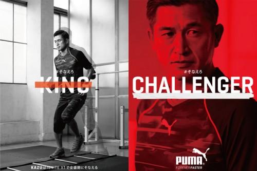 プーマ、Forever Fasterキャンペーンの第2弾として、三浦知良とローラのビジュアルが店頭やオンラインに登場