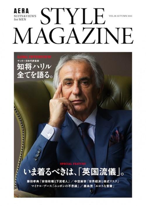 男性ファッション誌にハリルが登場…戦争、監督業、日本代表について本音を語る