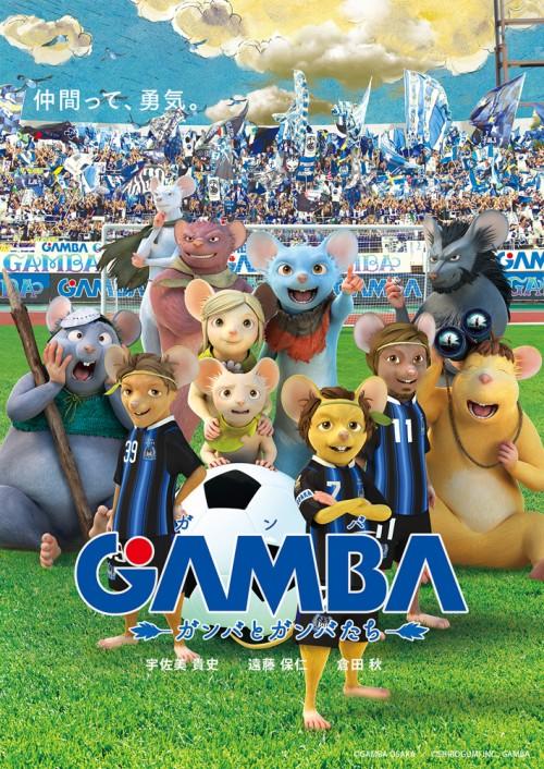 遠藤、宇佐美、倉田がネズミに変身…G大阪と映画『ガンバと仲間たち』がコラボ