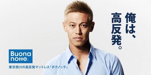 ネイマールやカズに続き本田圭佑も…寝具メーカー「東京西川」とサポート契約
