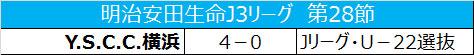 Jリーグ・アンダー22選抜、YS横浜に4失点完敗/J3第28節