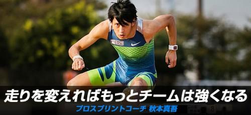 [PR]プロスプリントコーチの秋本氏が明かす、サッカー選手のコーチングとは?/第2回