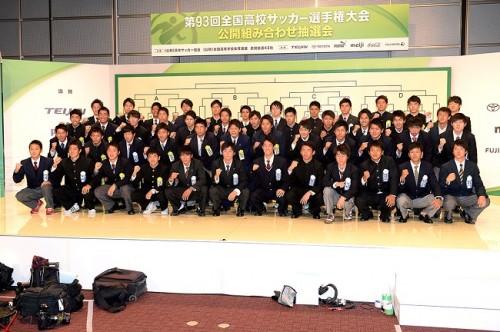 第94回全国高校サッカー選手権、11月16日に組み合わせ抽選会を実施