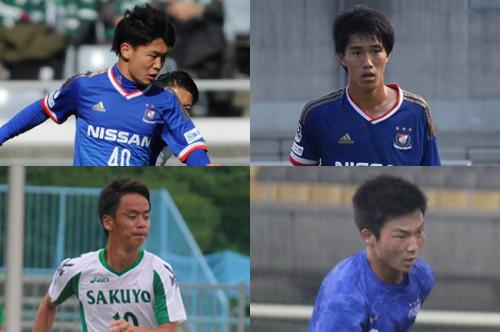アンケート結果/横浜FMユースのエースFW和田昌士が1位、2位はクラブユース選手権MVPのMF遠藤渓太…期待のプロ内定高校生