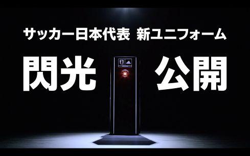 """アディダスが日本代表新ユニフォームを「0.01秒」のみ """"閃光""""公開…DF槙野智章らが挑戦"""