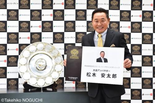 松木安太郎氏がJリーグチャンピオンシップの大使に就任…「選手の精一杯の姿」に期待