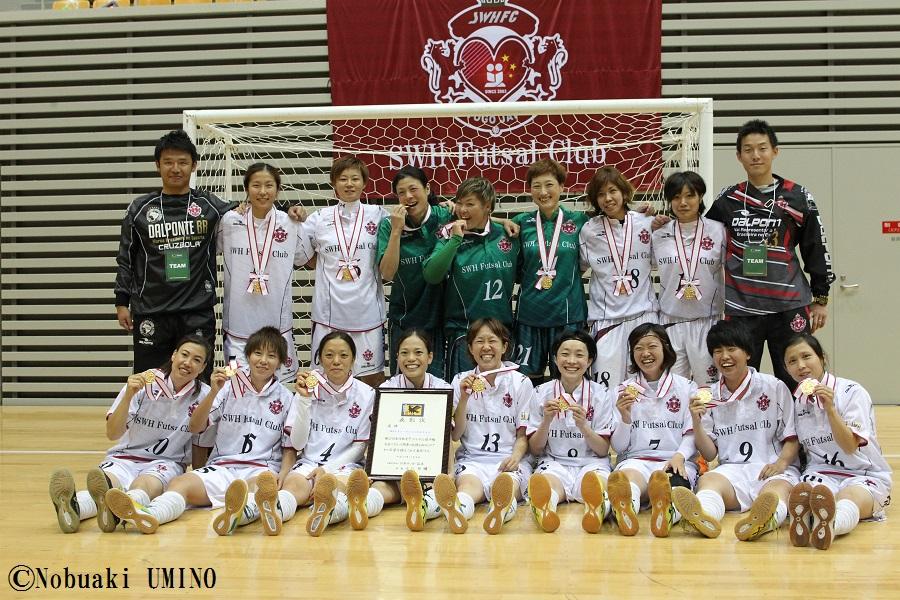 SWHレディースが全日本女子フットサル選手権を制覇…兵庫県勢は3年連続の頂点