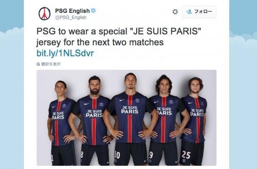 PSG、2試合限定でユニフォームのロゴ変更…テロ被害者に哀悼の意