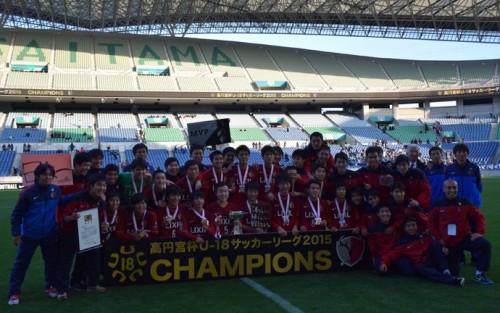 鹿島ユースがG大阪ユースとの東西対決を制し、日本一に輝く/チャンピオンシップ