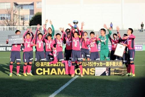 延長戦の末、大阪勢対決を制したC大阪が初優勝/高円宮杯全日本ユースU-15