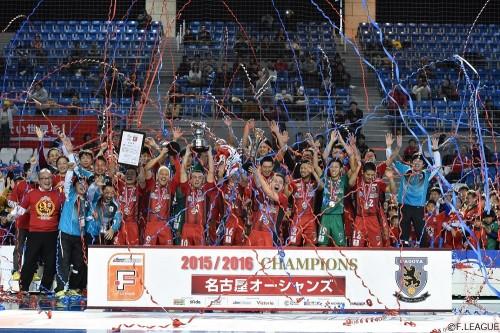 名古屋オーシャンズ、Fリーグ9連覇達成