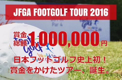 国内初の賞金つきフットゴルフツアーが開催…総額100万円